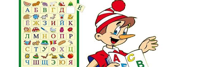 Загадки про буквы алфавита